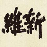 [日本維新]馬場幹事長「憲法改正:2018~19年の国民投票目指す」