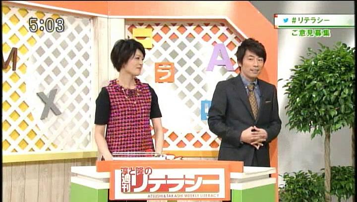 11/1 「淳と隆の週刊リテラシー ゲスト:自民党・片山さつき」動画
