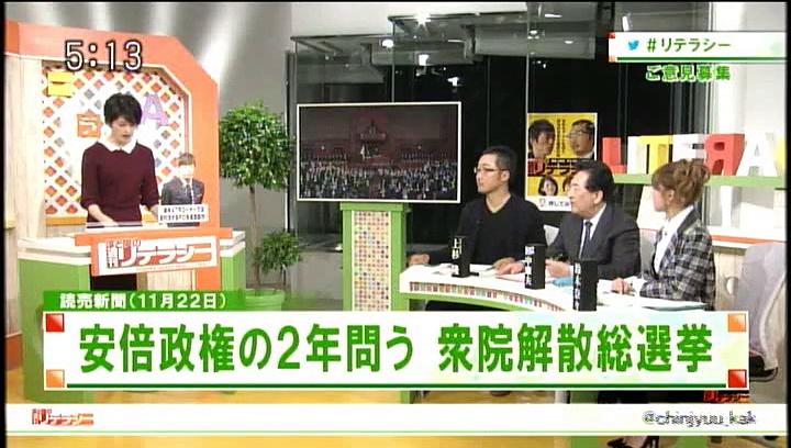 11/22 「淳と隆の週刊リテラシー ゲスト:田中康夫」動画
