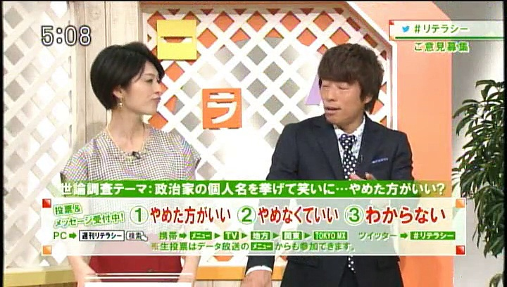 1/17  「淳と隆の週刊リテラシー ゲスト:東国原英夫」動画