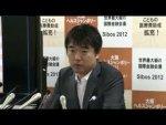 10/18 橋下大阪市長 記者会見 動画