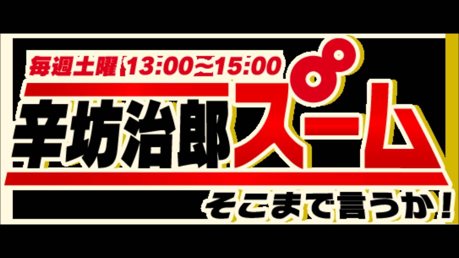 大阪都構想関連【大阪市議会の不都合な真実】(辛坊治郎 ズーム!そこまで言うか)
