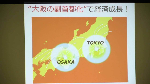 大阪都構想、住民対話集会8月末から。反対派にも参加要請へ