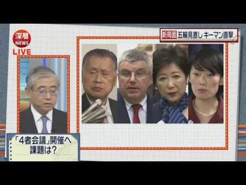 上山信一氏生出演「五輪見直しキーマン直撃」2016.10.18