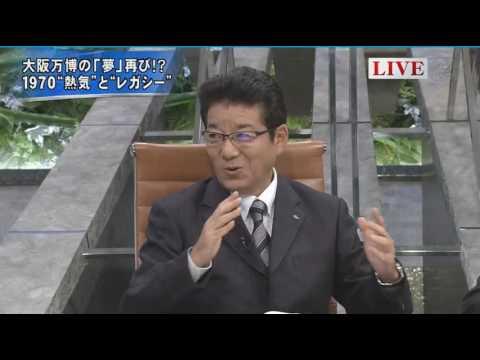 松井知事・堺屋太一生出演「なぜ、2025年大阪万博なのか?」