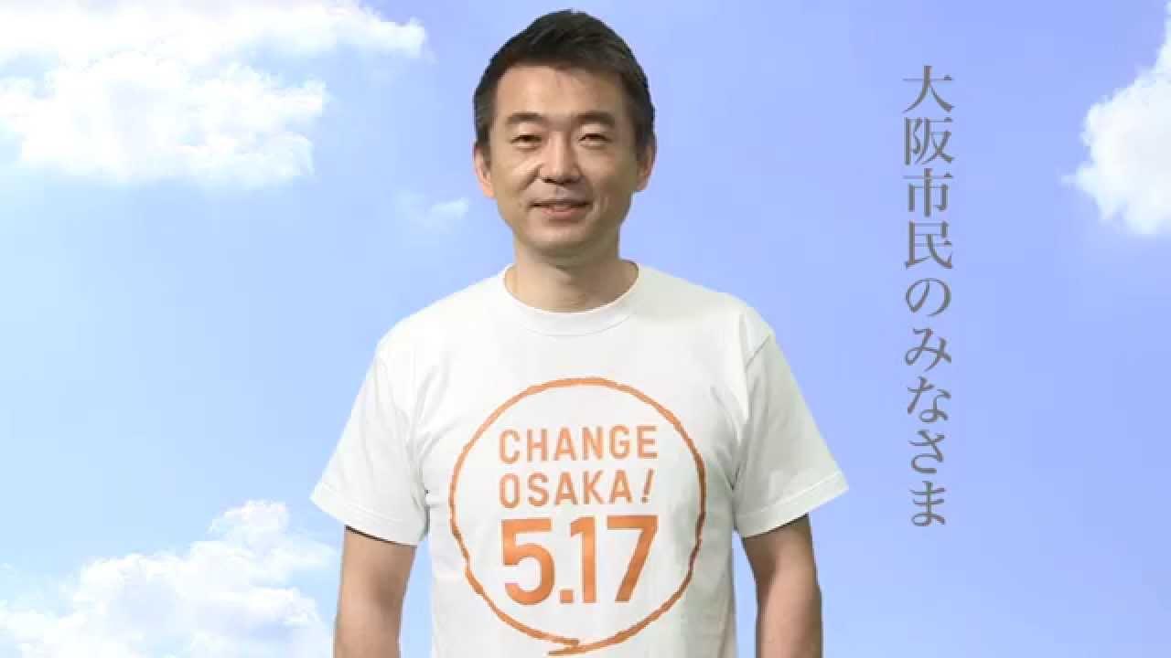 (住民投票)橋下大阪市長「大阪市民のみなさまへ」ラストメッセージ動画