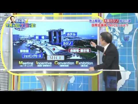 2/28 池上彰テレビ特番「大阪都構想を、わかりやすく解説」