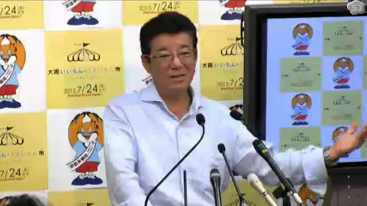 松井知事「記者の皆さん。『大阪に2重行政が無い』と思っている人がいたら手を上げて下さい」定例会見2015.7.22