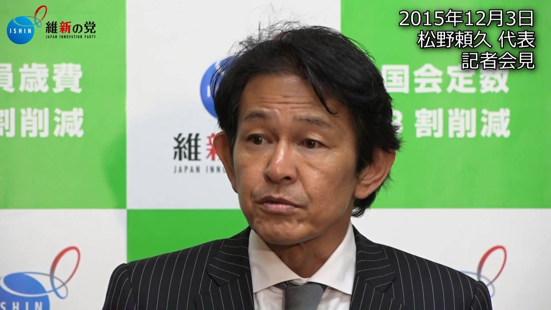 維新・松野氏 時事通信に怒り露わ「交渉中なので、断定されるのは心外だ!」記者会見 2015.12.3