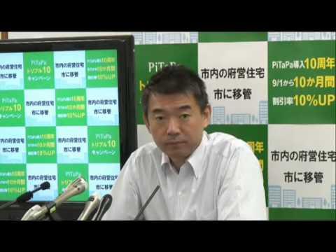 橋下市長「大学の統合だけでも30年位掛かるんじゃないですか?それが大阪会議です!」定例会見2015.7.23