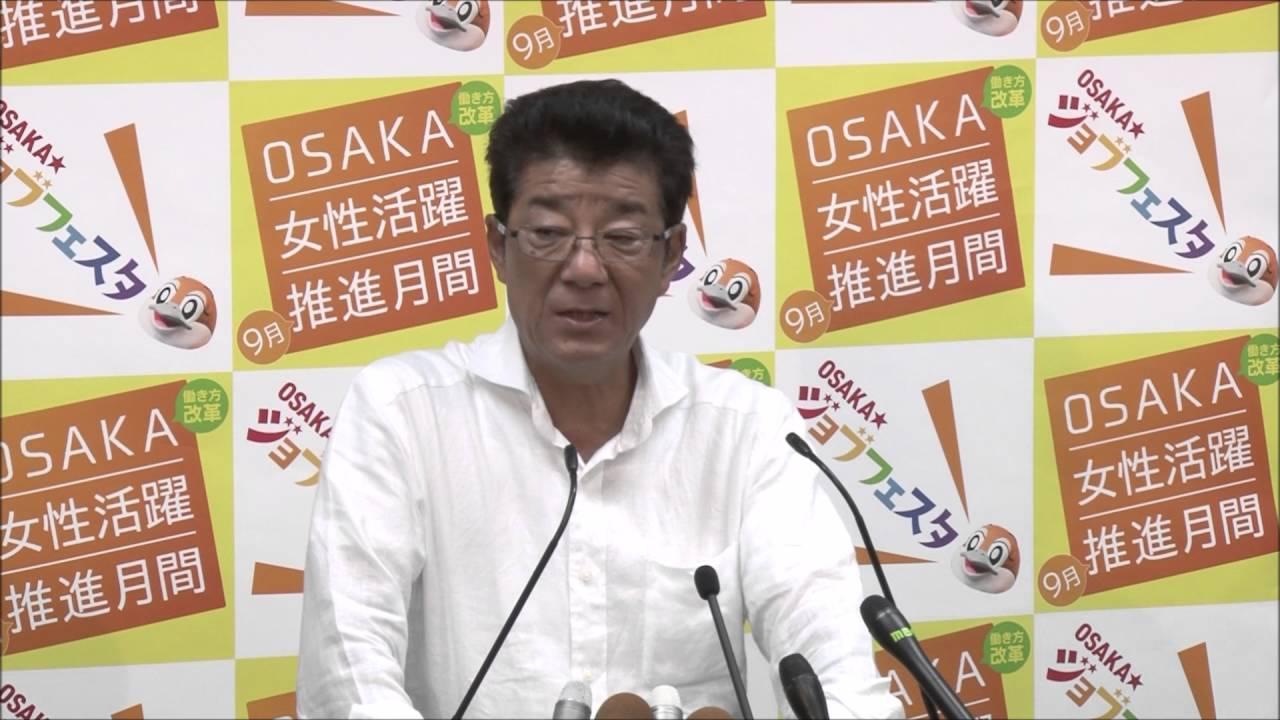松井知事「関西経済同友会が『文化庁のおかしな資料』で評価したことは残念」定例会見 2016.8.10