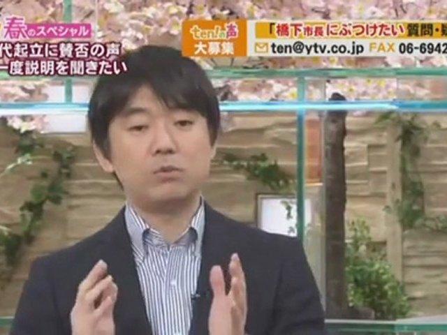 お急ぎ下さい!! 3/20 橋下市長生出演動画