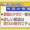 池上彰の経済教室 第5回「東西冷戦の中の日本 その1」
