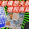 5/13大阪都構想勉強LIVE 辛坊治郎氏「大阪府全体の未来を考えると賛成。でも自分が市の職員だったら反対だと思う。」(発言まとめ)