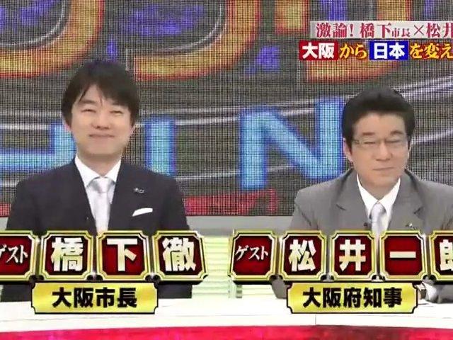 橋下市長・松井知事出演「たかじんNOマネー」青山繁晴他 2012.5.5