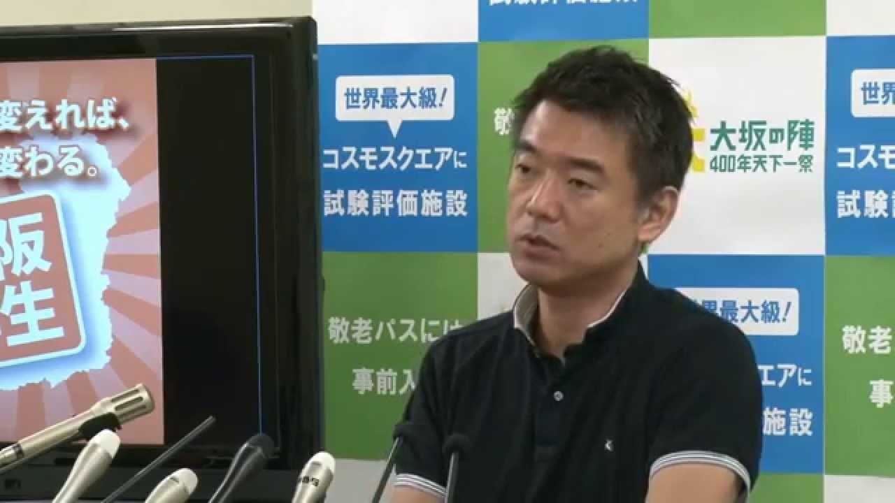 7/24 橋下大阪市長 定例記者会見 動画(フルバージョン)