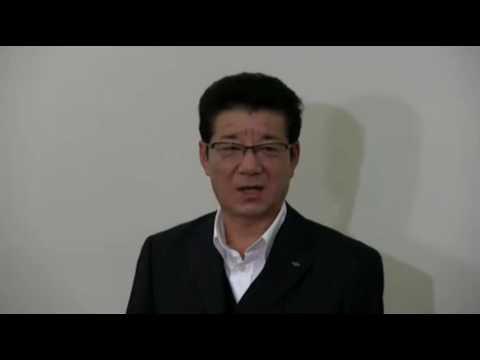 松井知事「万博基本構想検討会議終了後の囲み取材」2016.10.28