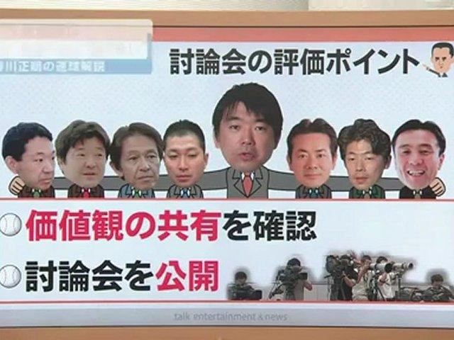 9/10ニュースten 「検証 大阪維新の会(1) 彼らはなぜ生まれたのか?」 動画