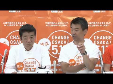 (都構想)「住民投票前夜ニコ生SP」橋下市長・松井知事他