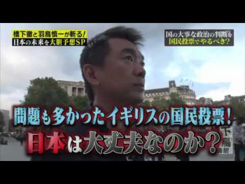 橋下×羽鳥の番組「特別編SP」2016.10.15