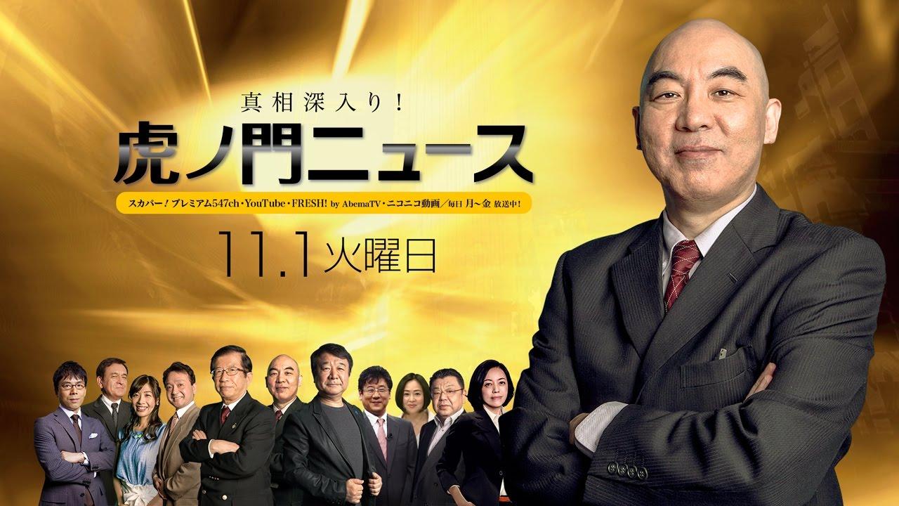 「松井知事に差別意識がある」とんでもない主張の東大教授