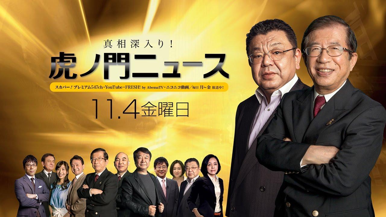 (橋下氏、小池政治塾参加)「政界復帰のスケジュールがほぼ見えてきた」須田慎一郎