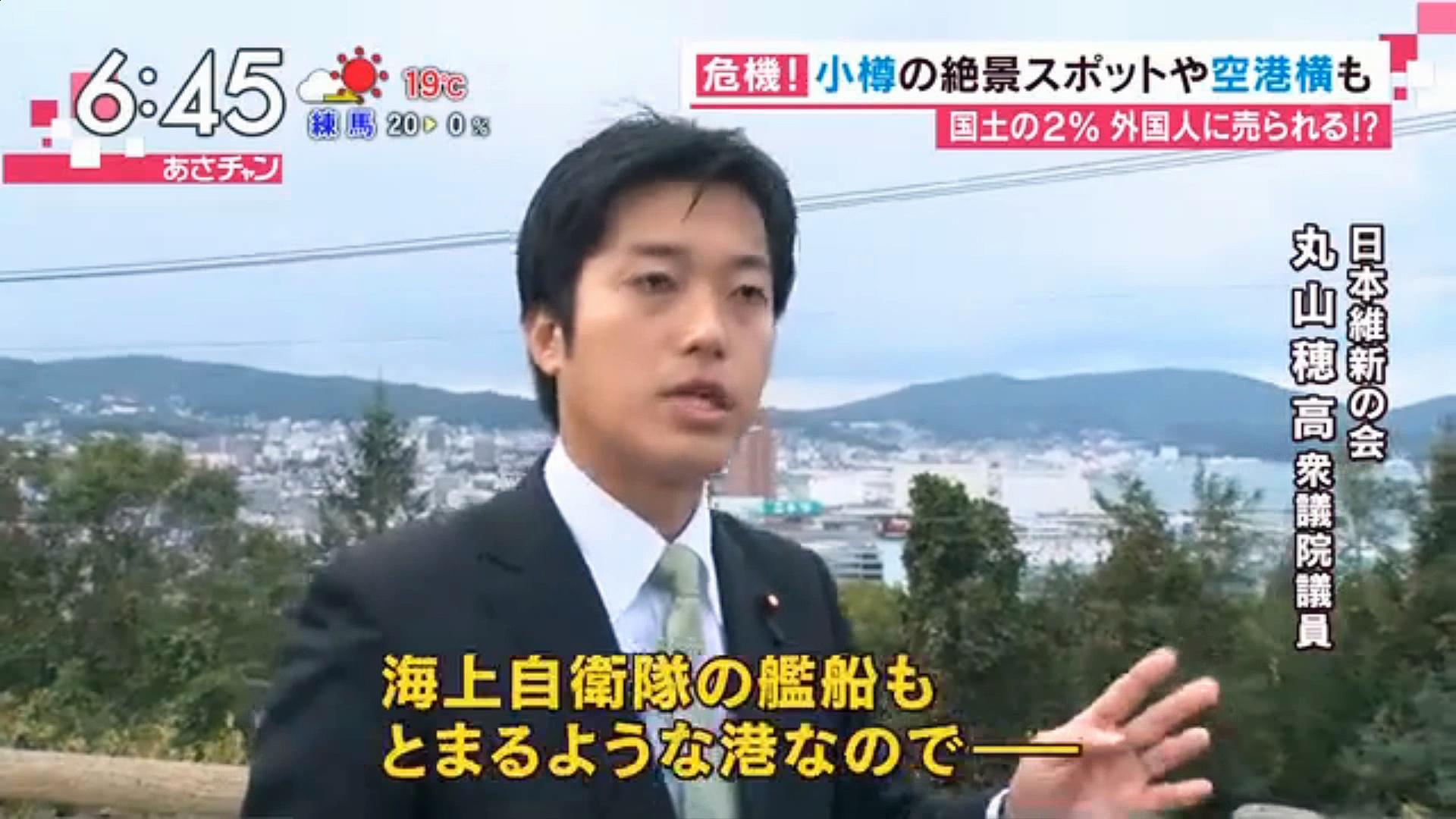 空港・基地・水源が危ない!(中国人でも構わない)外国人に土地を売りたい日本人、急増中!