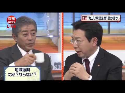[日本維新]小沢鋭仁出演「カジノ解禁法案!是か非か!国会議員4人の激論」