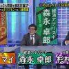 橋下氏 トランプ次期大統領に関する動画、ツイッター まとめ