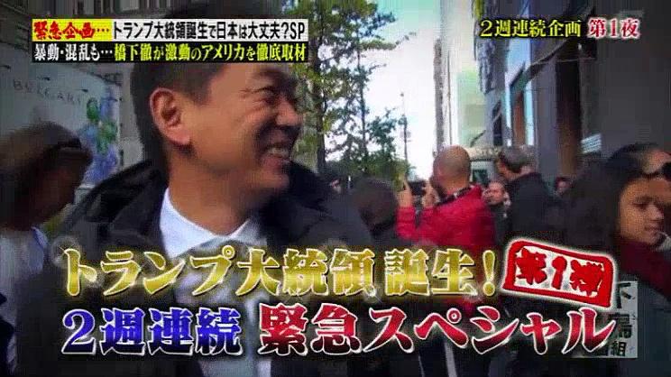 橋下✕羽鳥の番組「トランプ大統領誕生で日本は大丈夫?SP」2016.11.14