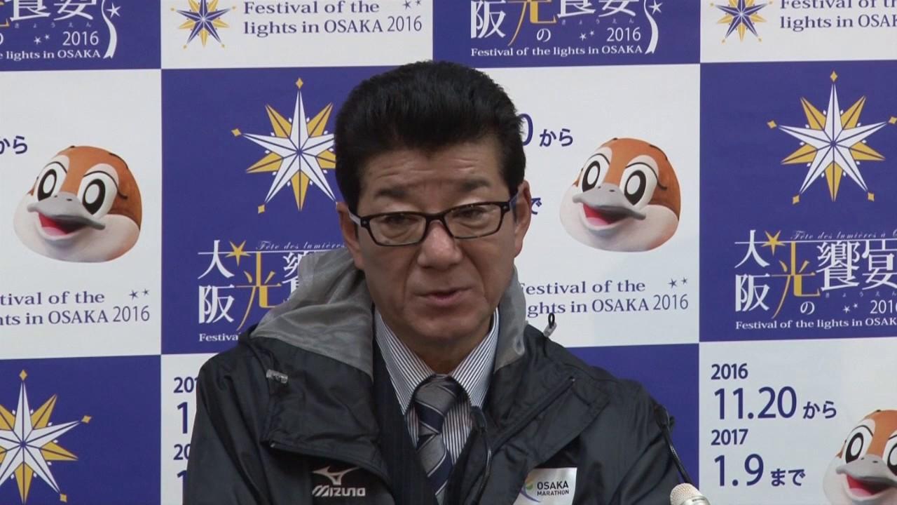 松井知事「地方分権をやろうとすれば、一番邪魔するのは財務省だ」定例会見 2016.11.16