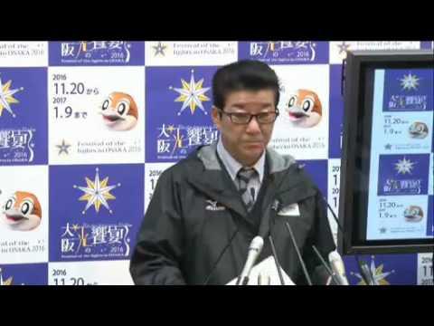 """松井知事「(万博)ライバルのパリが""""健康""""と言い出した。パクっとやられたか」定例会見 2016.11.30"""