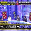 橋下×羽鳥の新番組(仮)「もしも・・・トランプ大統領になったら、日本は大丈夫?SP」2016.5.16