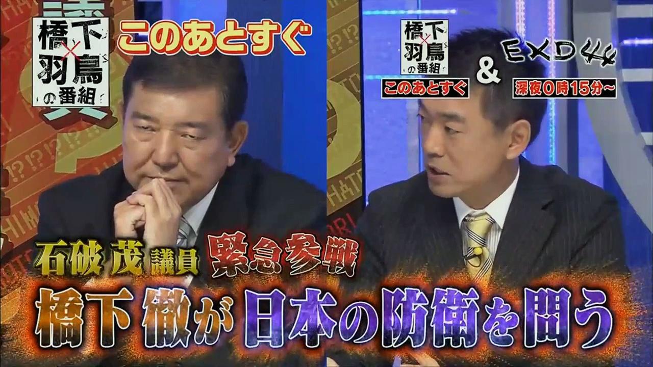 【石破茂登場!】橋下×羽鳥の番組「日本の未来を激論SP」2016.9.12