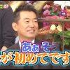 【橋下徹登場】「行列・祝放送600回記念 アニバーサリー事件簿SP」