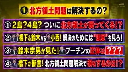 【鈴木宗男登場】橋下×羽鳥の番組「禁断の質問SP」2016.10.3