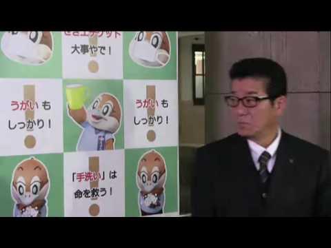 松井知事「今年は吉村市長が頑張って二重行政の統合案件を進めた」登庁会見 2016.12.28