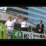 [維新・松井代表]今の都民に是非観てもらいたい演説。(半年前、都民に見向きもされなかった話…)