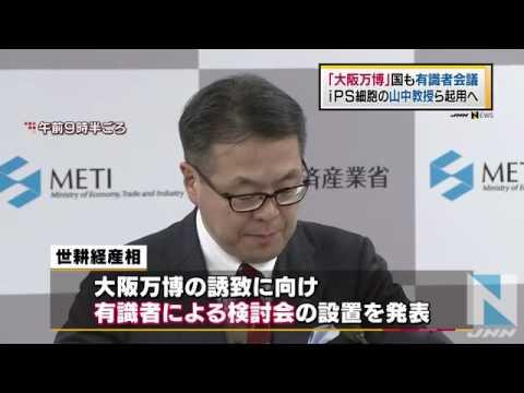 「大阪万博」超党派議連発足。政府は12/16に有識者会議開催、京大・山中伸弥教授ら参加へ