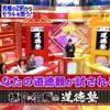 橋下✕羽鳥の番組「橋下羽鳥の道徳塾」2016.12.5