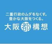 大阪都構想:法定協、維新が過半数 「妨害」自民・民主2府議を入替(動画有)