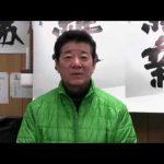 松井代表「元フジテレビアナ長谷川豊氏擁立について」緊急会見 2017.2.5