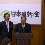 [日本維新]「ギャンブル依存症基本法案」を提出。その記者会見 2017.2.9