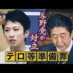 元共産党・筆坂氏「大阪市の天下り規制は良くできている」と絶賛!(委員会NP)