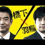 橋下✕羽鳥の番組「新企画『コメンテーターNo.1決定戦』」2017.7.24