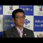 松井知事「森友学園から提出された書類は、すべて見直さなければならない。4月開設は物理的に難しい」登庁会見 2017.3.6