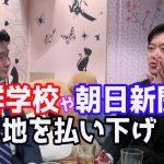 [日本維新]丸山穂高・足立康史出演「森友学園の疑惑!!SP」報道特注(右)