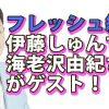 [日本維新]石井苗子「(憲法で教育無償化)もしそれが出来たんなら維新なんて無くなったっていい!それぐらいの気合で行かないと」2017.3.24