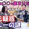 [日本維新]足立康史議員出演「辻元議員のヤラセ疑惑をメディアは何故スルー?」報道特注(右)