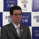松井知事「(兵庫県知事選)我々は井戸さんも応援しないし、勝谷さんは何をしたいのかよく分からない」登庁会見 2017.4.28